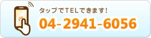 入間院電話番号:04-2941-6056