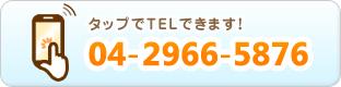 入間院電話番号:04-2966-5876