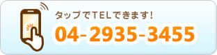 所沢院電話番号:04-2935-3455