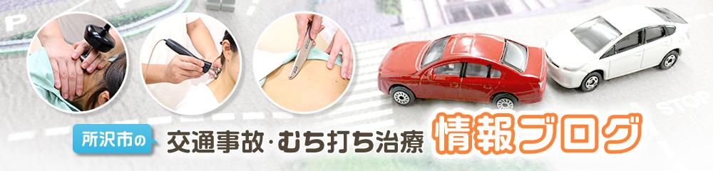 所沢市の交通事故・むち打ち治療情報ブログ