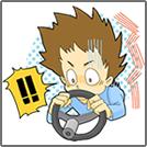 交通事故に遭ってしまったらポイント1