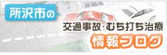 所沢市交通事故むち打ち治療情報ブログ