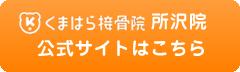 所沢院公式サイト